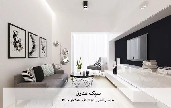سبک مدرن در طراحی داخلی