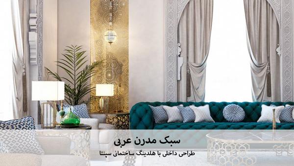 سبک عربی در طراحی نما