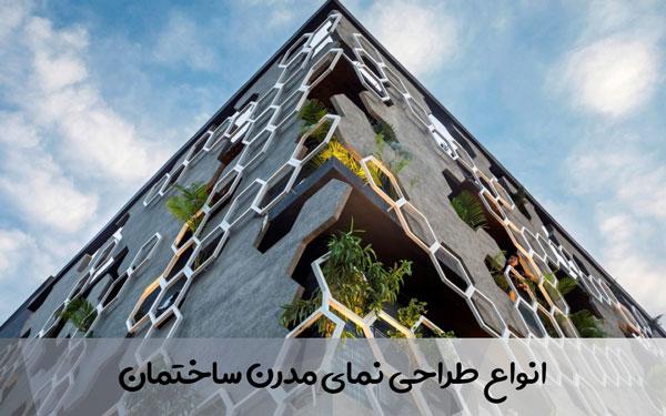 انواع طراحی نمای مدرن ساختمان