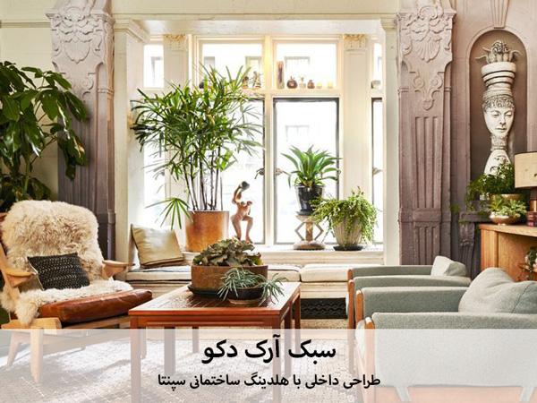 سبک آرت دکو در طراحی داخلی