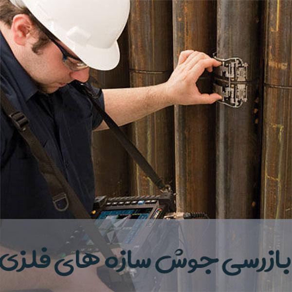 بازرسی جوش سازه های فلزی