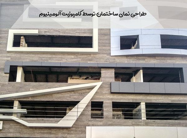 طراحی نمای ساختمان توسط کامپوزیت آلومینیوم
