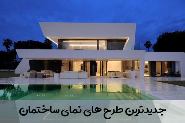 جدیدترین طرح های نمای ساختمان