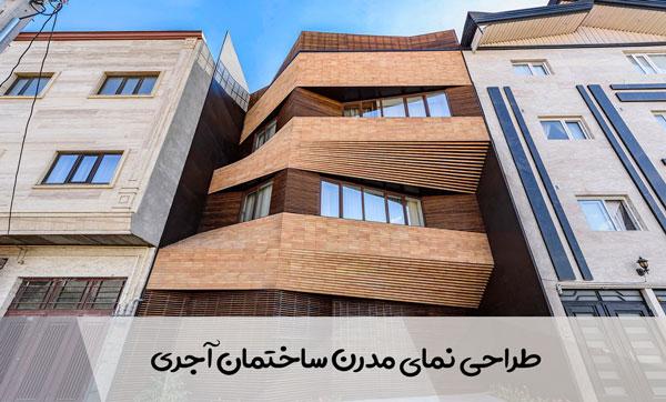 طراحی نمای مدرن ساختمان آجری