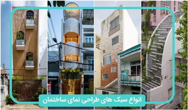 اناوع سبک در طراحی نمای ساختمان