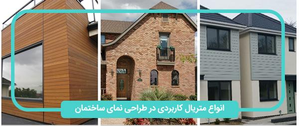 متریال مختلف در طراحی نمای ساختمان