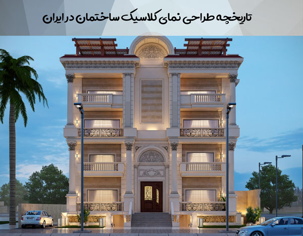 تاریخچه طراحی نمای کلاسیک ساختمان در ایران