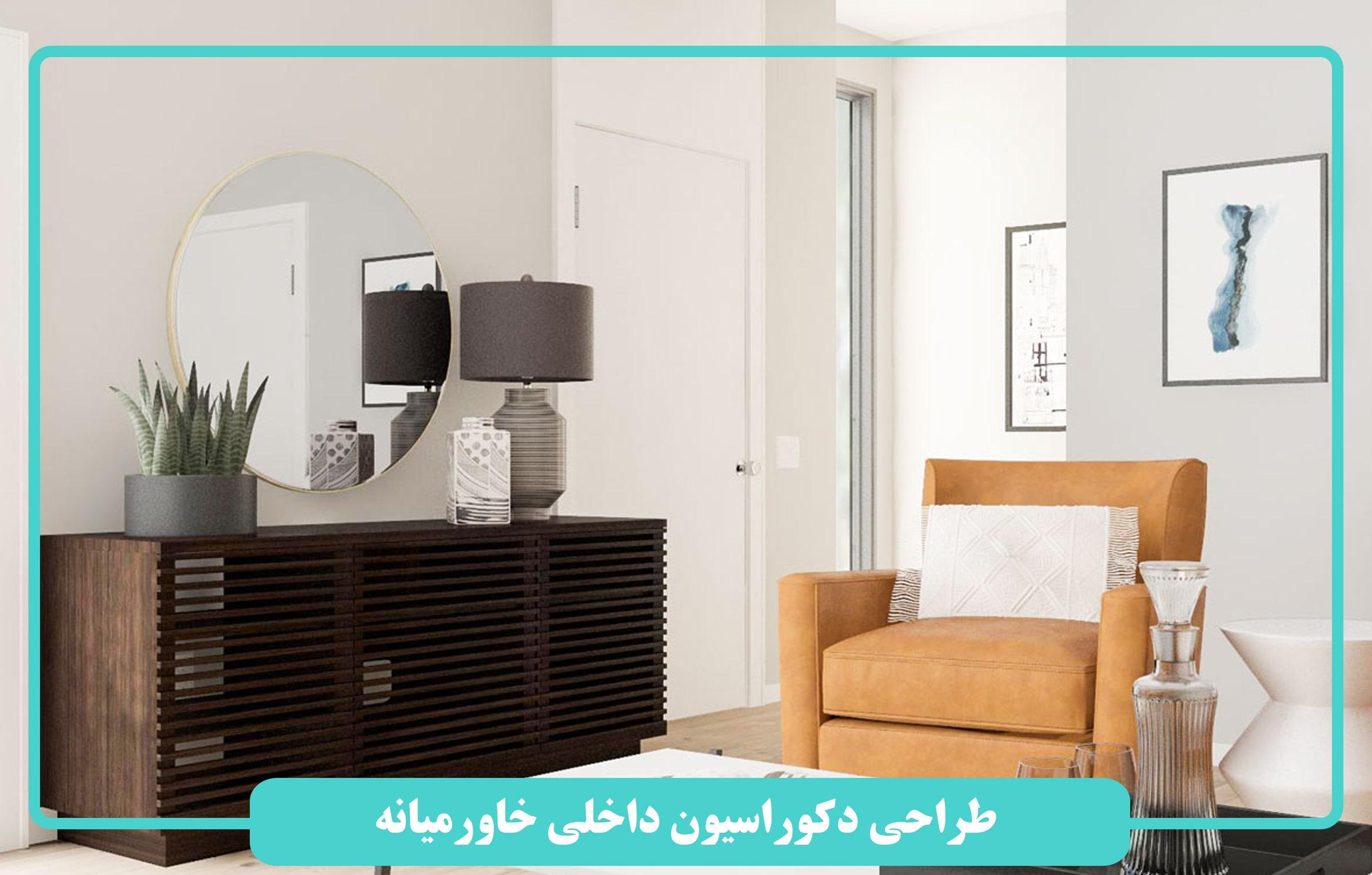 طراحی دکوراسیون داخلی خاورمیانه