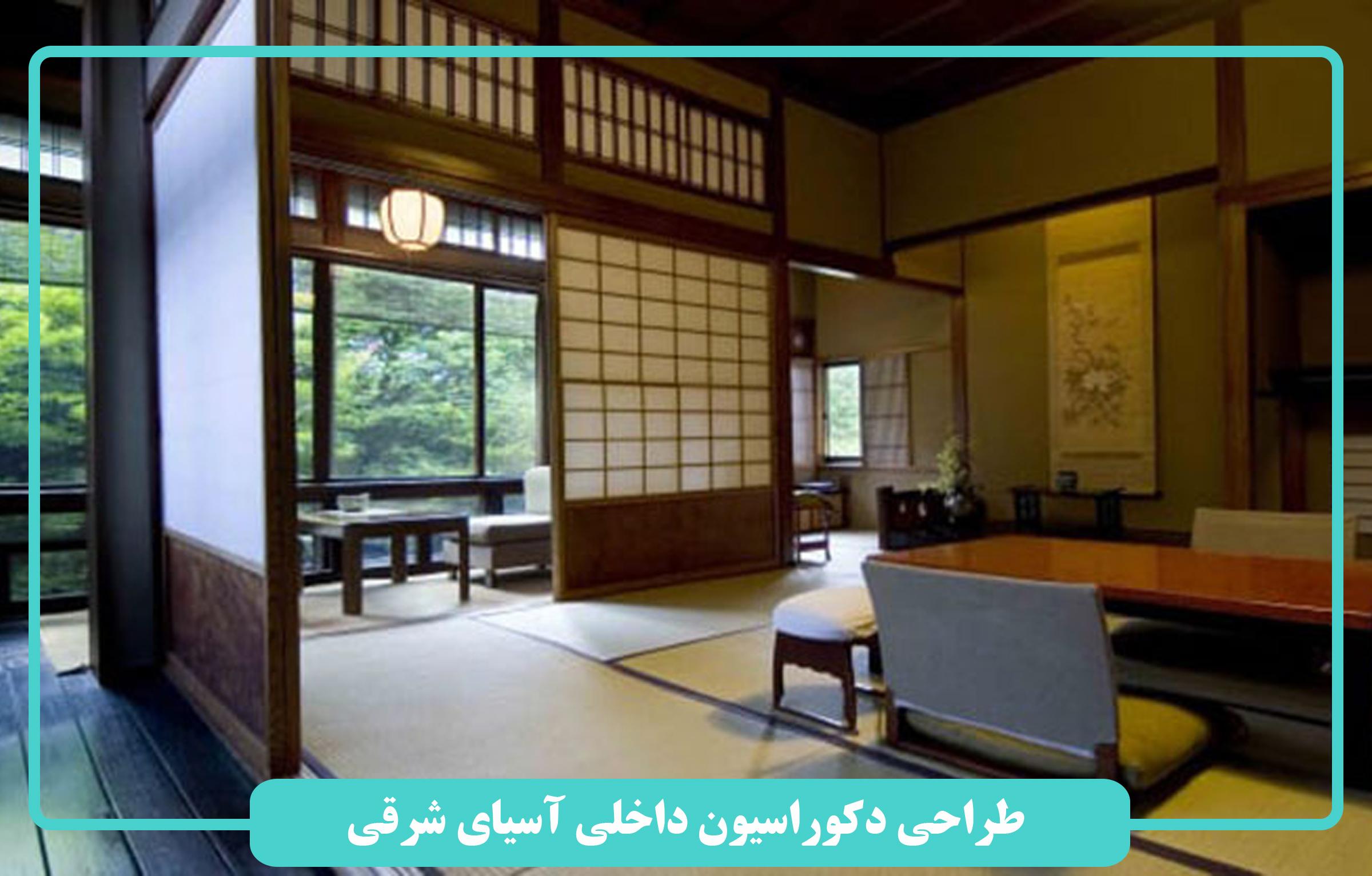 طراحی دکوراسیون داخلی آسیای شرقی