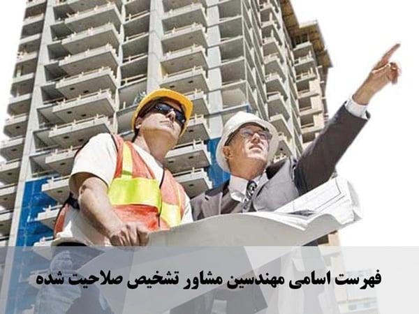 فهرست اسامی مهندسین مشاور تشخیص صلاحیت شده