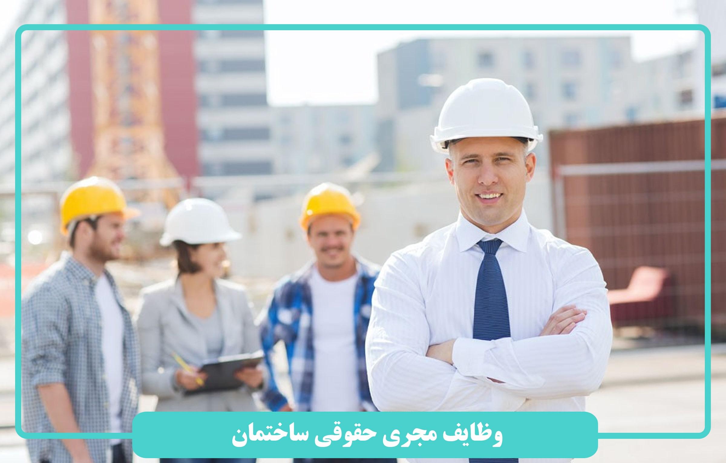 وظايف مجری حقوقی ساختمان
