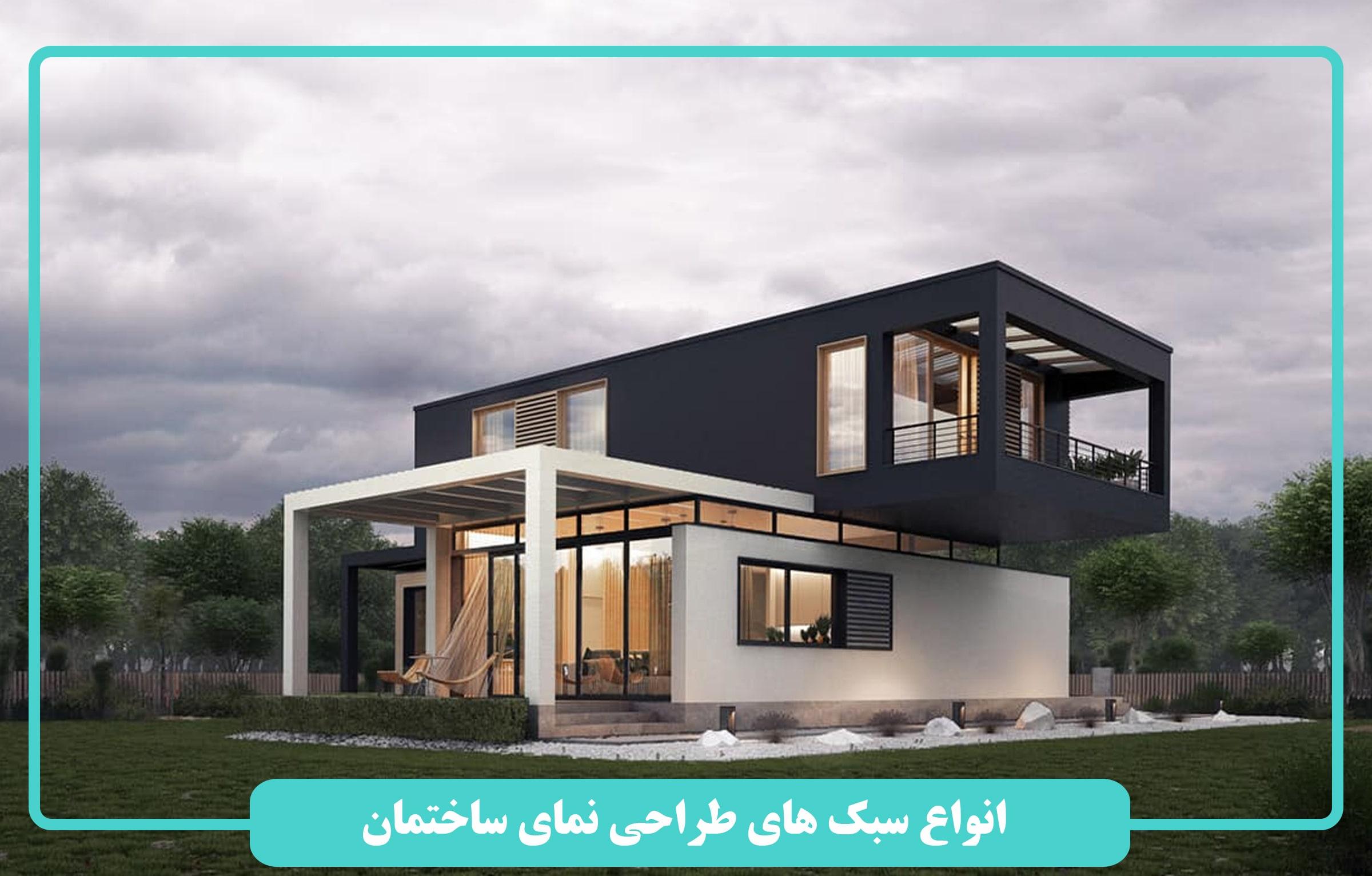 انواع سبک های طراحی نمای ساختمان