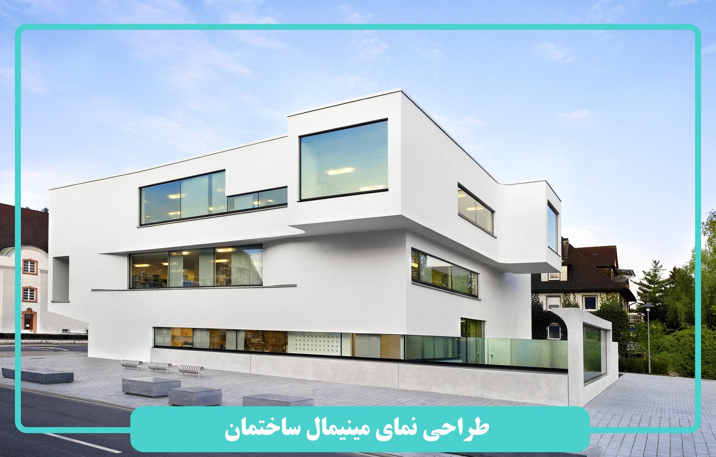 طراحی نمای مینیمال ساختمان