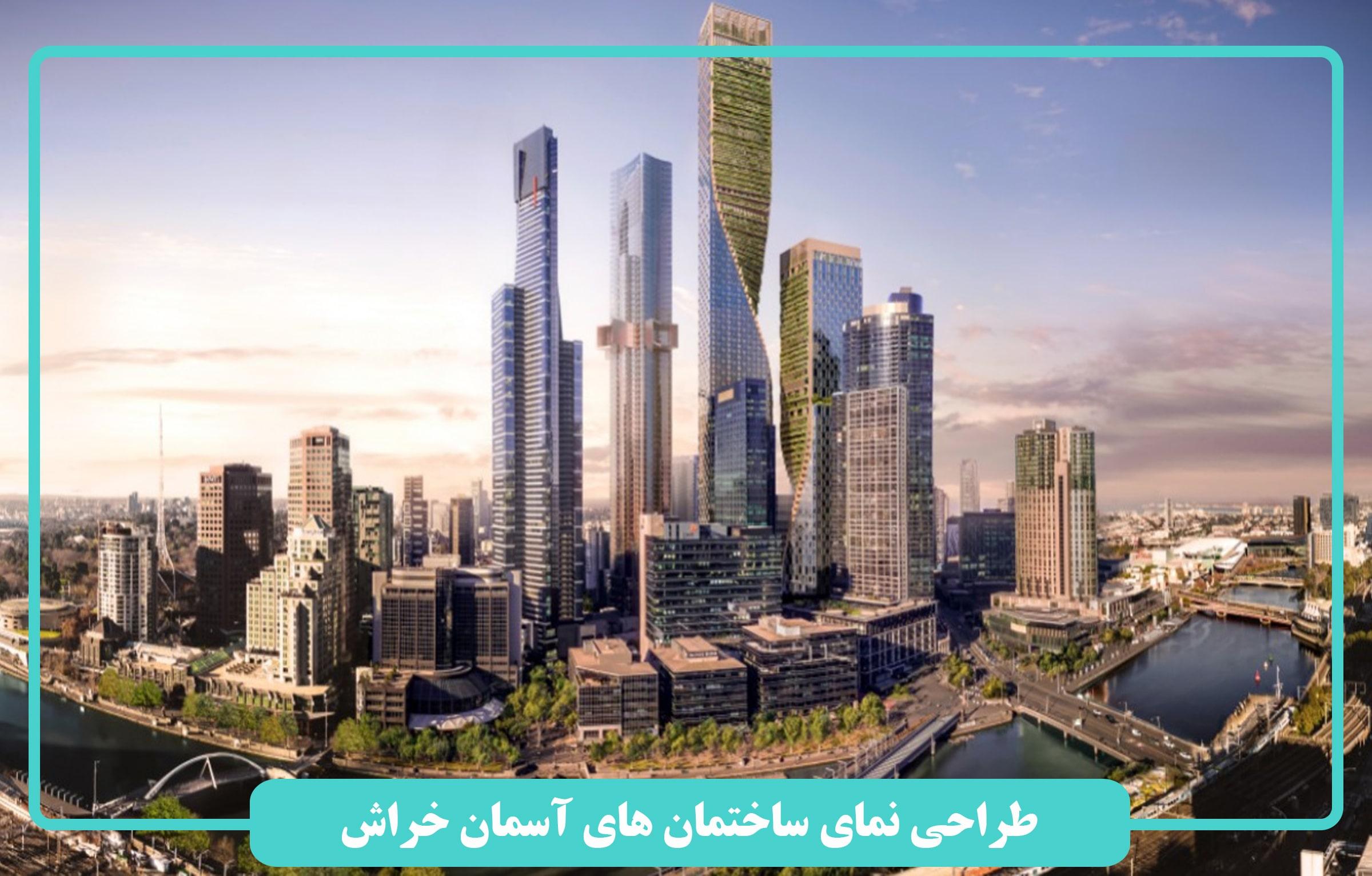 طراحی نمای ساختمان های آسمان خراش
