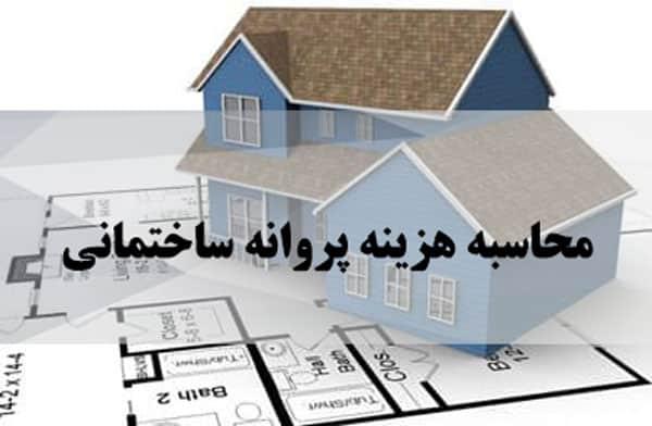 محاسبه هزینه پروانه ساختمانی
