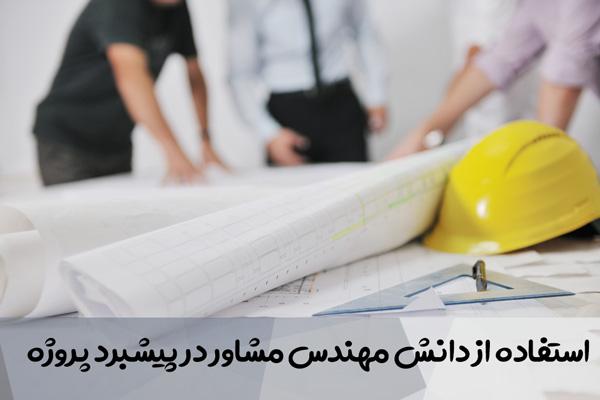 استفاده از دانش مهندس مشاور در پیشبرد پروژه