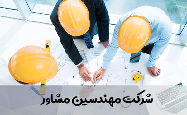 شرکت مهندسین مشاور