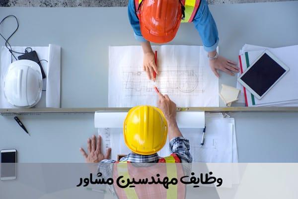 وظایف مهندسین مشاور