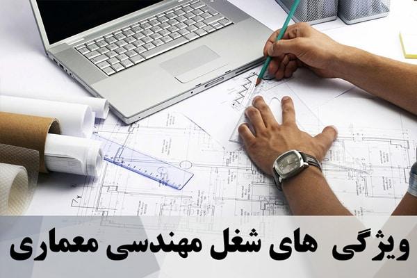 ویژگی های شغل مهندسی معماری
