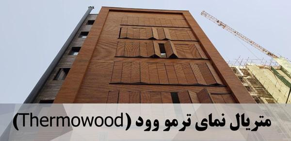 متریال نمای ترمو وود (Thermowood)