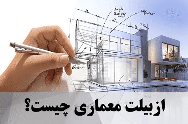 ازبیلت معماری چیست
