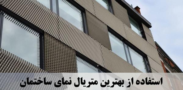 استفاده از بهترین متریال نمای ساختمان