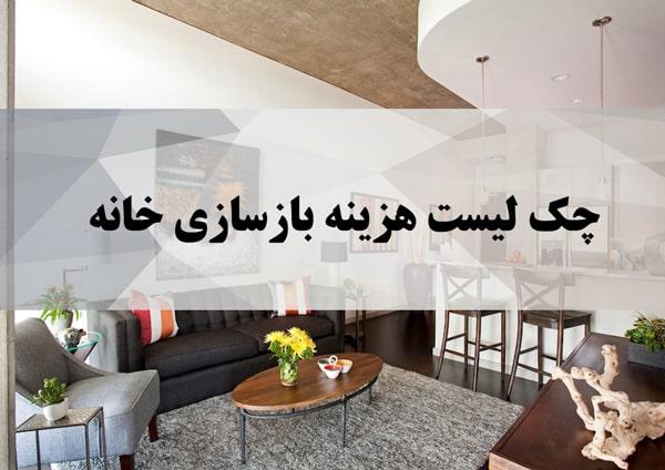 چک لیست هزینه بازسازی خانه