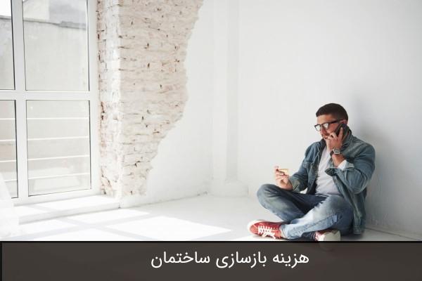 هزینه بازسازی ساختمان در تهران