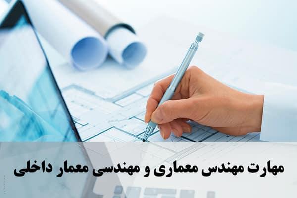 مهارت های مهندس معماری و مهندسی معمار داخلی