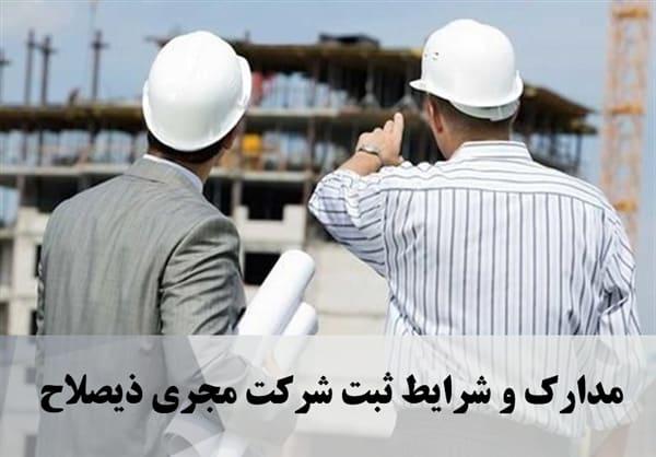 مدارک و شرایط ثبت شرکت مجری ذیصلاح