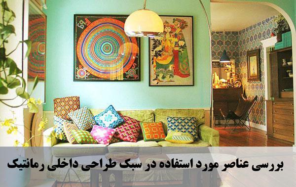 بررسی عناصر مورد استفاده در سبک طراحی داخلی رمانتیک