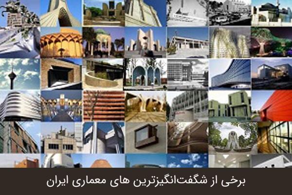 برخی از شگفتانگیزترین های معماری ایران