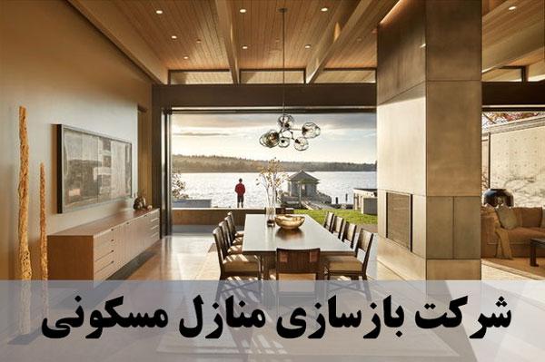 شرکت بازسازی منازل مسکونی