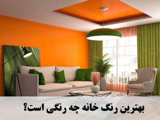 بهترین رنگ خانه چه رنگی است؟