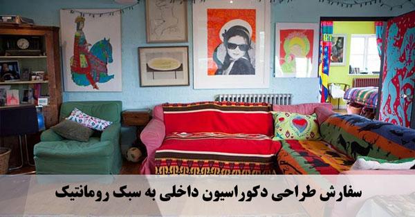 سفارش طراحی دکوراسیون داخلی به سبک رومانتیک در تهران