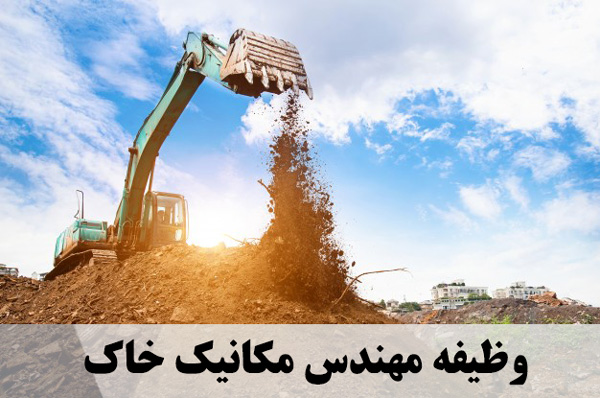 وظیفه مهندس مکانیک خاک