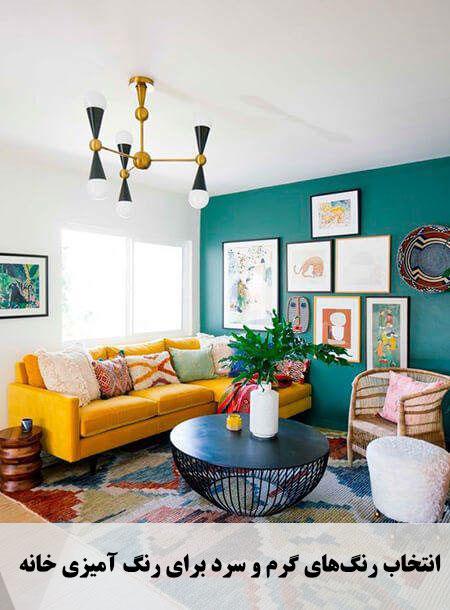 انتخاب رنگهای گرم و سرد برای رنگ آمیزی خانه