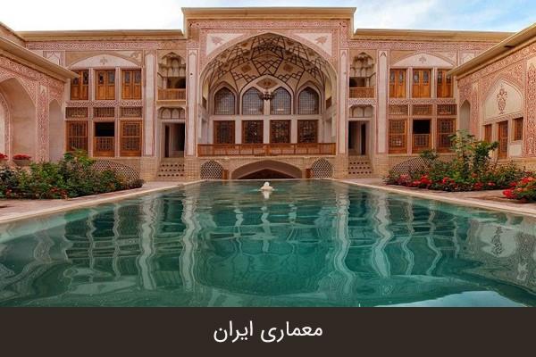 نقش عناصر معماری سنتی ایران
