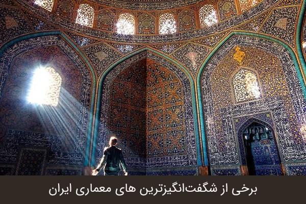 مسجد شیخ لطفالله اصفهان