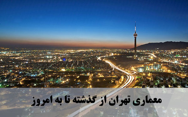 معماری تهران از گذشته تا به امروز