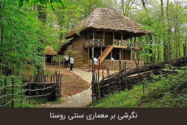 نگرشی بر معماری سنتی روستا در ایران
