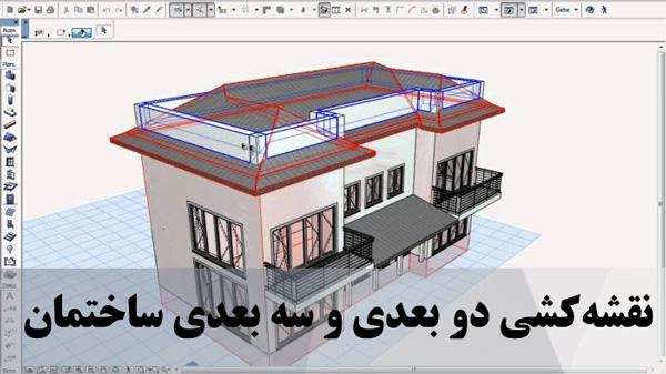 نقشهکشی دو بعدی و سه بعدی ساختمان