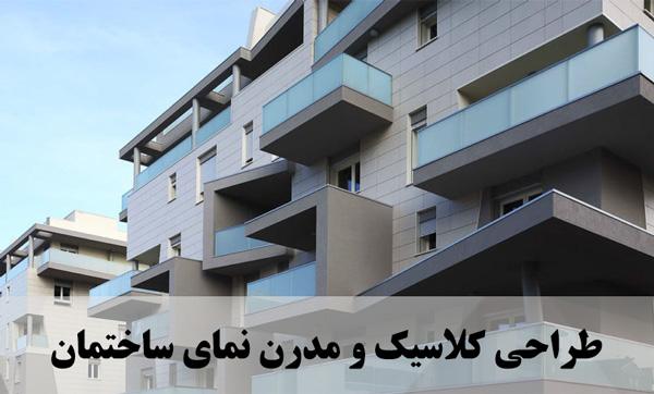 طراحی کلاسیک و مدرن نمای ساختمان