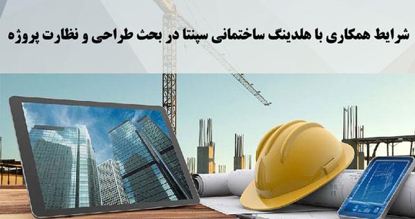 شرایط همکاری با هلدینگ ساختمانی سپنتا در بحث طراحی و نظارت پروژه