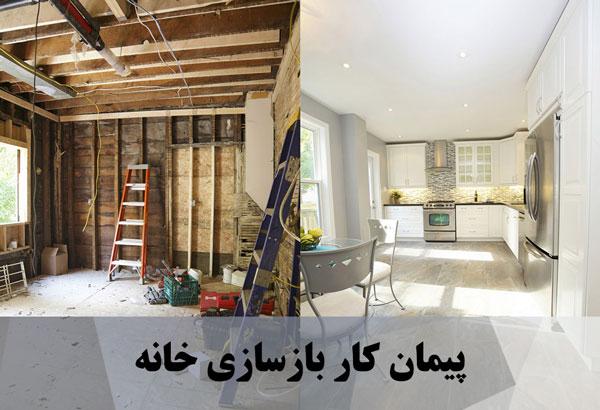 پیمان کار بازسازی خانه