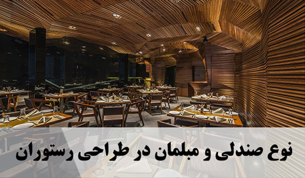 نوع صندلی و مبلمان در طراحی رستوران