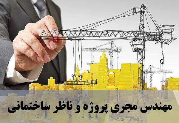 مهندس مجری پروژه و ناظر ساختمانی
