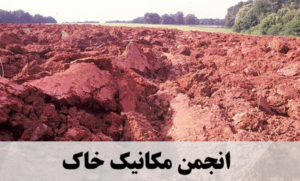 انجمن مکانیک خاک