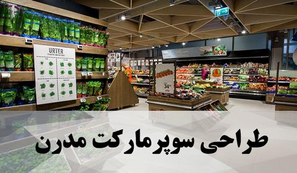 طراحی سوپرمارکت مدرن
