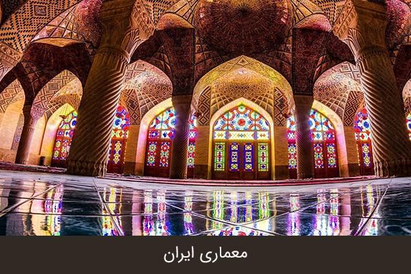 تاریخچه معماری ایرانی